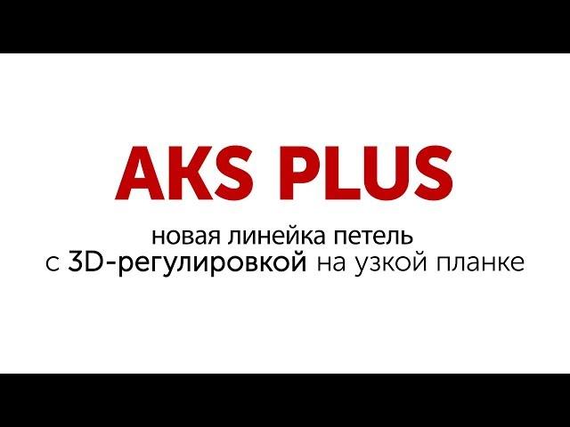 Презентация петель AKS PLUS на узкой планке