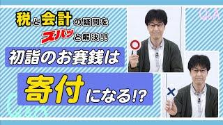 #02 初詣のお賽銭は寄付になる!?
