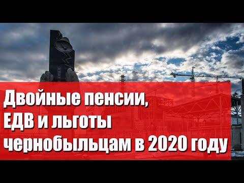 Двойные пенсии, ЕДВ и льготы чернобыльцам в 2020 году