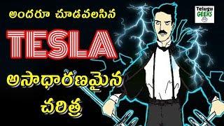 Nikola Tesla Biography in Telugu || INTERESTING FACTS ABOUT  Nikola Tesla in Telugu || Telugu Geeks