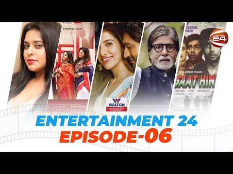 বিনোদনের খবর | Entertainment 24 | পর্ব-০৬