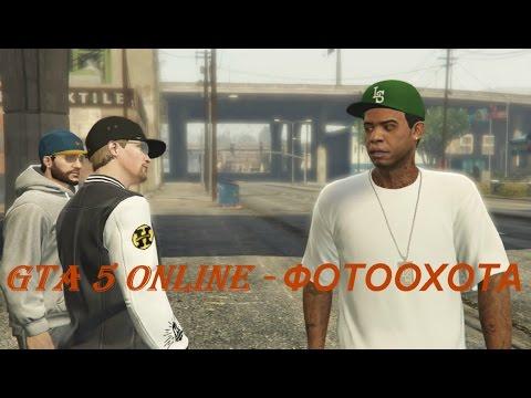 GTA 5 Online - ФОТООХОТА