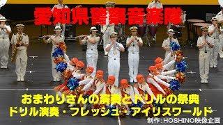 愛知県警察音楽隊~おまわりさんの演奏とドリルの祭典ステージドリルの祭典~ドリル演奏・フレッシュ・アイリスワールド