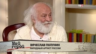 Вячеслав Полунин. Мой герой