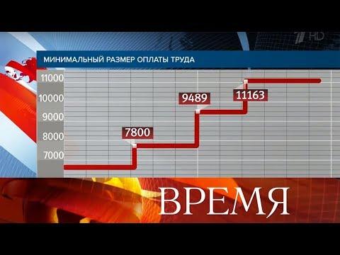 Президент РФ подписал указ о повышении МРОТ до уровня прожиточного минимума.