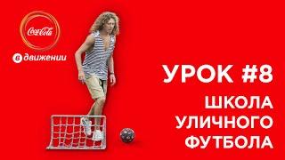 Игра в панна-футбол