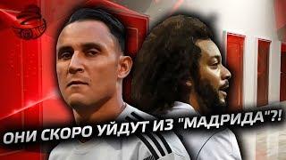 Эти 5 игроков летом покинут Реал Мадрид?