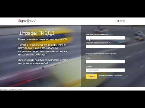 Проверка штрафов на Авто.ру