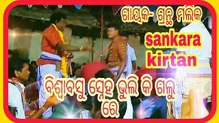 Biswabasu Sneha Bhuli Ki Galu Re.. Sankara Kirtan By Granth Malik