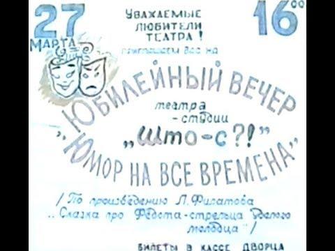 """Юбилейный вечер театра - студии """"Што - С?!"""" / ★Юмор на все времена / Сатира ✅ Юмор★"""