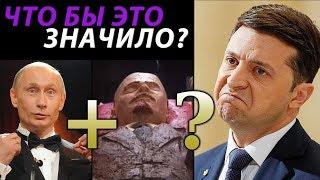Гадалка за Зеленского, сказочный Путин, вкусный Ленин, каравай для Ына и русская немка в ЕдРе