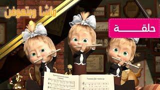 ماشا و الدب - 🥁 درس البيانو العظيم  🎹(الحلقة  19)