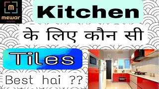 Which Tiles Are Best For Kitchen ?