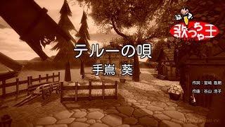 カラオケテルーの唄/手嶌葵