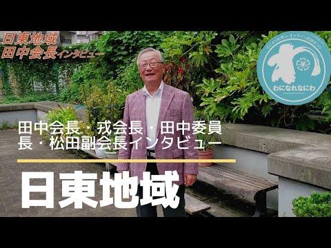 浪速区日東地域 田中会長、戎会長、田中委員長、松田副会長インタビュー