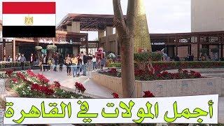 أجمل المولات والمجمعات التجارية في القاهرة مصر