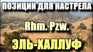 ПОЗИЦИИ ДЛЯ НАСТРЕЛА (нет)   ПОДСАДКИ В БОЮ [World of Tanks]