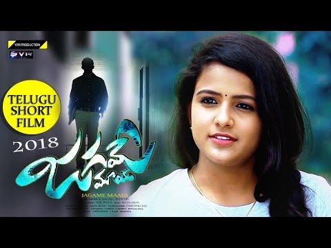 Jagame Maaya - Telugu Short Film