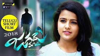 Jagame Maaya 2018 Latest Telugu shortfilm by/ Rajvenki