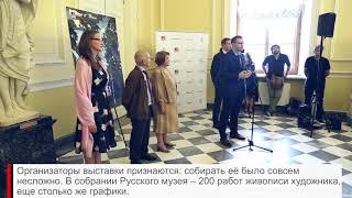 Выставка Аркадия Рылова
