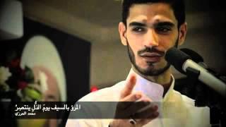 الشاعر محمد الحرزي - المرء بالسيف