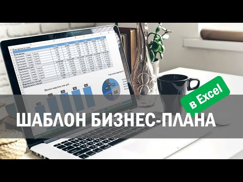 , title : 'Шаблон бизнес-плана в Excel