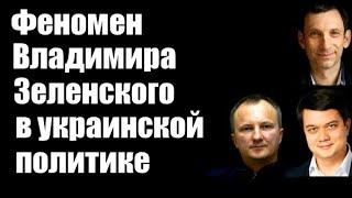 Виталий Портников: Феномен Владимира Зеленского в украинской политике
