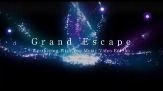『グランドエスケープ Grand Escape』Ver.フル 天気の子