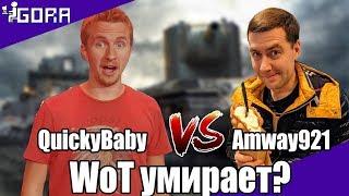 Что происходит с  World of tanks. Amway921 & QuickyBaby.
