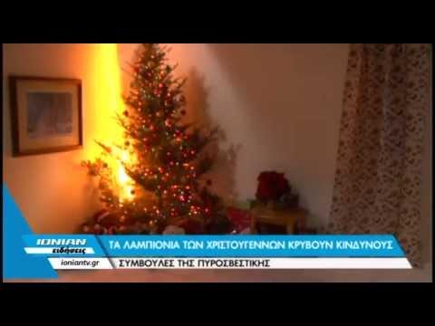 Τα λαμπιόνια των Χριστουγέννων κρύβουν κινδύνους – Συμβουλές της Πυροσβεστικής