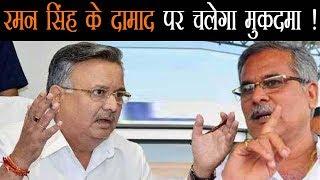 पूर्व मुख्यमंत्री रमन सिंह के दामाद डॉ. पुनीत बुरे फंसे, FIR दर्ज