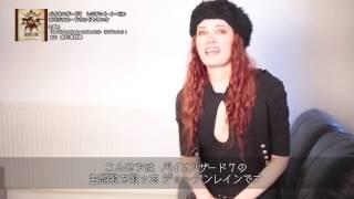Resident Evil 7 - Interview de Jordan Reyne (VOSTFR)