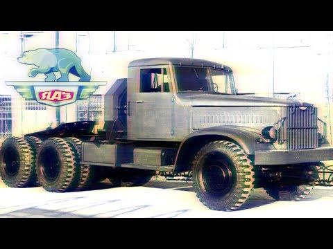 Грузовики ЯАЗ 219/ 221/ 222. Грузовики СССР