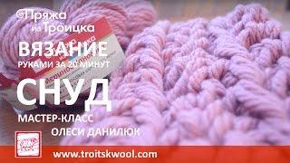 Вязание руками. Готовый снуд за 20 минут из пряжи МЕРИНОС КАНБЕРРА
