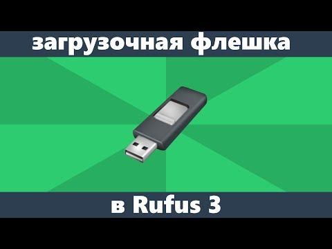 Загрузочная флешка Windows 10 в Rufus 3