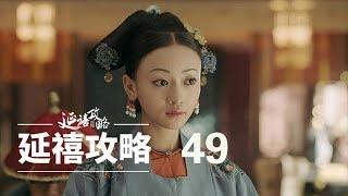 延禧攻略 49 | Story of Yanxi Palace 49(秦岚、聂远、佘诗曼、吴谨言等主演)