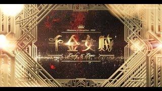【千金女賊】第一波片花 - 全球首映(官方HD超清1080畫質)