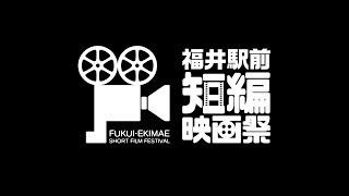 福井駅前短編映画祭2019 トレイラー