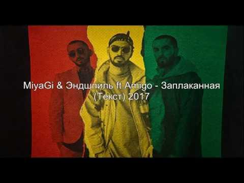Miyagi & Эндшпиль ft. Amigo - Заплаканная (Текст)