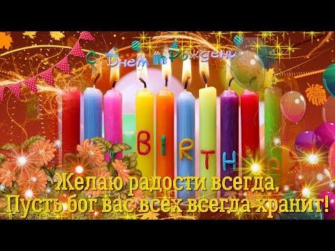 Поздравление с Днем Рождения родившимся в октябре