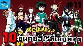 10อันดับฮีโร่ที่เก่งที่สุดในMy hero academia-Animeโว้ย!#11