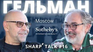 Марат Гельман в SHARPe TALK с Андреем Мануковским. Коллекционер, галерист и публицист