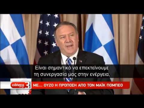 Θετικά μηνύματα Πενς-Πομπέο για διμερείς σχέσεις, ελληνική οικονομία | 09/01/2020 | ΕΡΤ