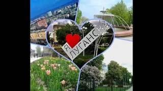 Любимый и родной Луганск!