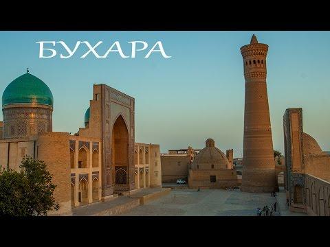 Бухара. Красивые легенды. Это надо видеть в Бухаре! Узбекистан 2015