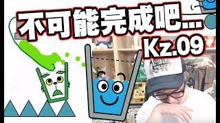 終於到達我的極限了?! 【Happy Glass Kz. 09】(Kz Phone)