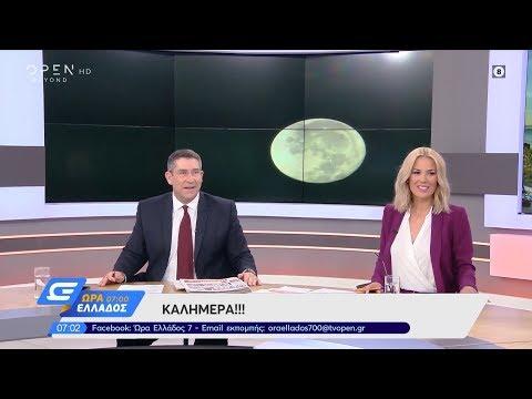 Ώρα Ελλάδος 07:00 15/10/2019   OPEN TV