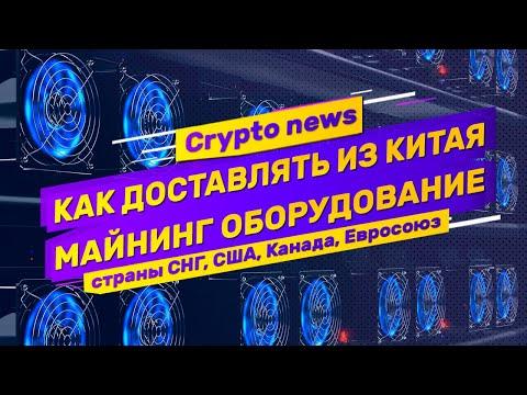Crypto news  как правильно доставлять оборудование для майнинга из Китая  Реалии доставки в 2020