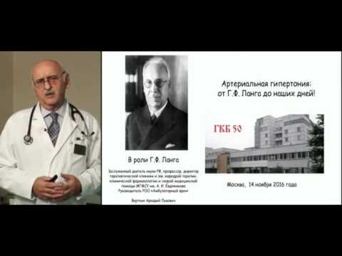 Положение о школе здоровья для пациентов с артериальной гипертонией