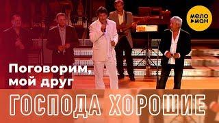 Группа Господа Хорошие - Поговорим, мой друг (Music Video 2019)